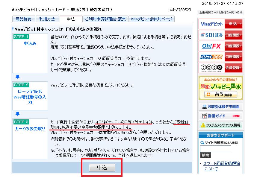 e-viisa2