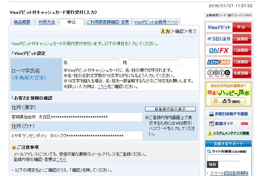 e-viisa3