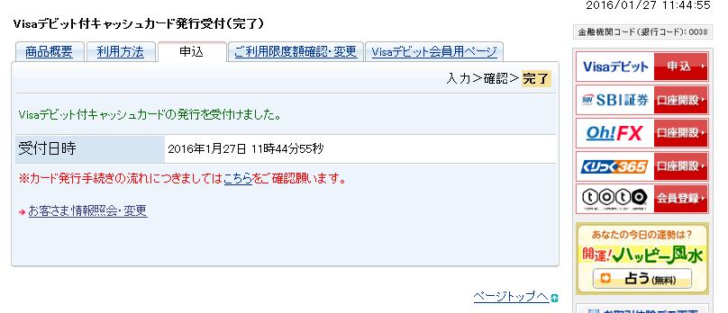 e-viisa6