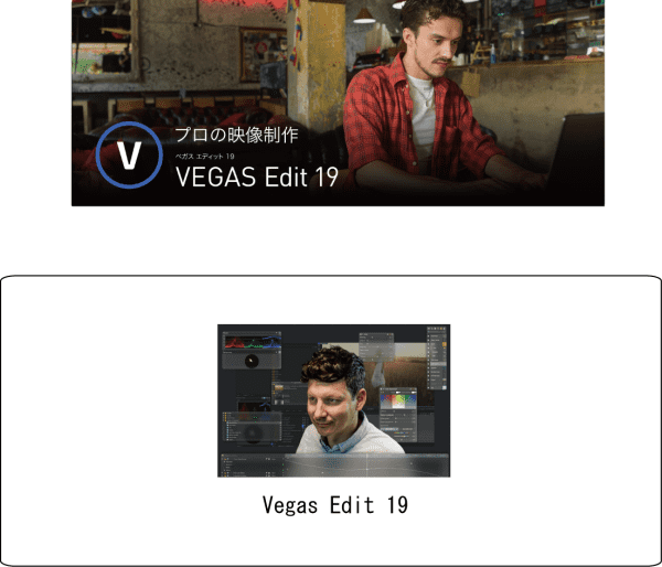 vegas edit 19の内容ソフト