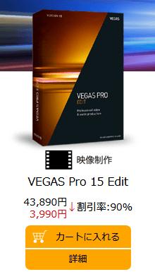 Vegas pro 15 Editのセール画像