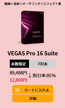 Vegas Pro 16 Suite セール画像