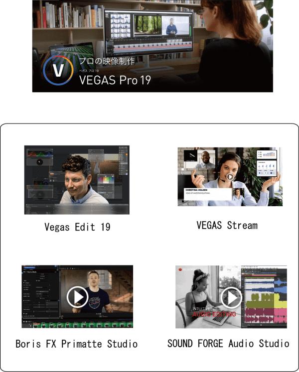 vegas pro 19の内容ソフト