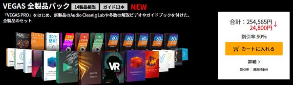Vegas Pro VR packセールの画像