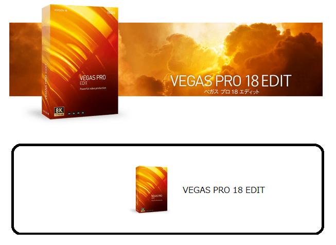vegas pro 17 editの内容ソフト