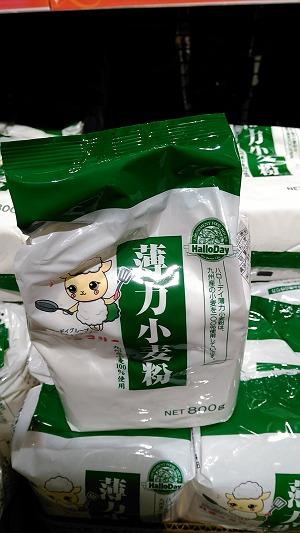 ハローデイの九州産小麦粉の写真