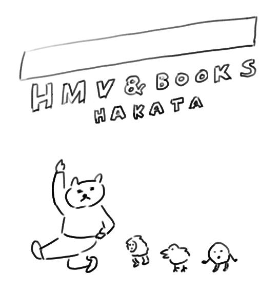 hmv-books-hakata5
