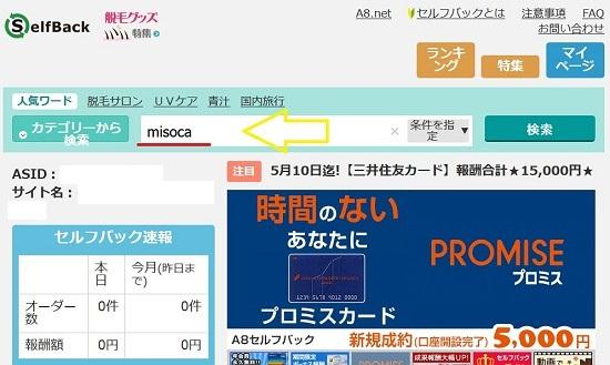 misoca-selfback1-t
