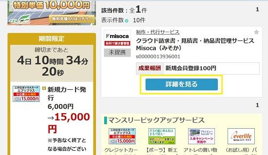 misoca-selfback2-t