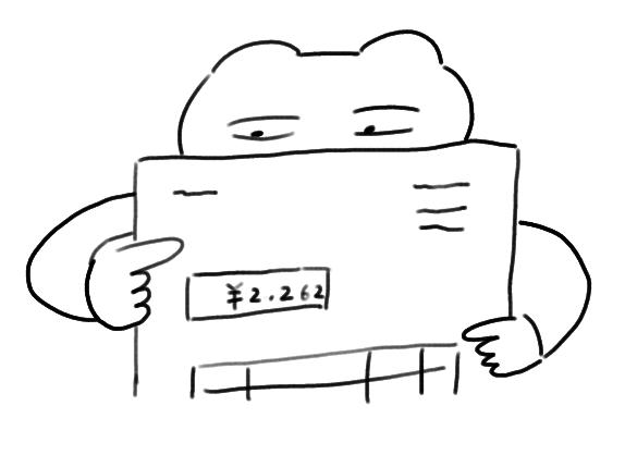 seikyusho