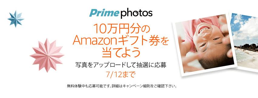 amazon-photo2