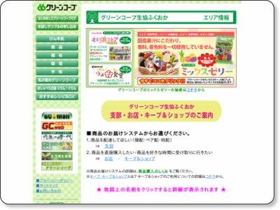 greencope
