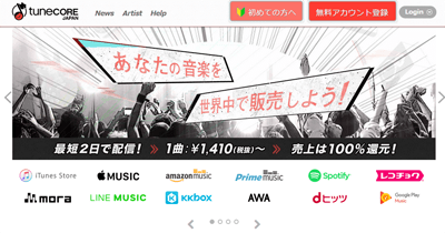 Tunecore Japanのスクリーンショット