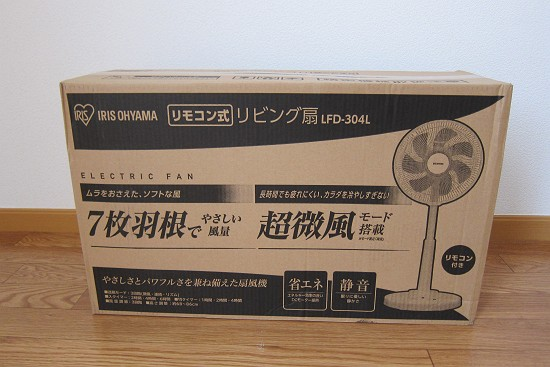 LFD-304Lの箱