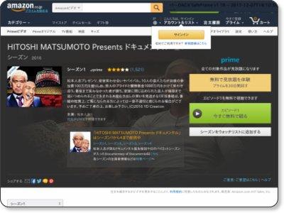 ドキュメンタル in Amazon prime