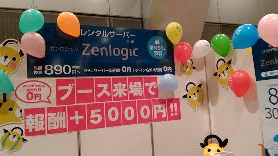 Zenlogicのブースと風船
