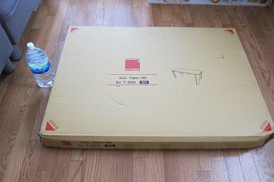 天然木のウォールナットテーブル(T-2452)の箱