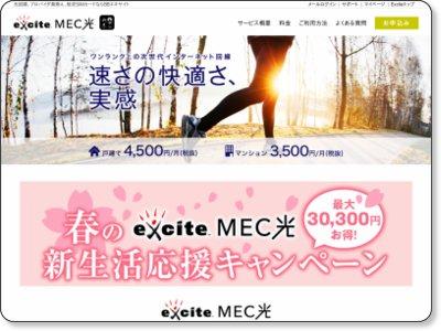 excite MEC光のスクリーンショット