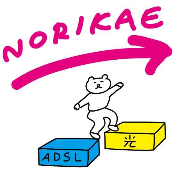 ADSLから光に乗り換えるロゴ