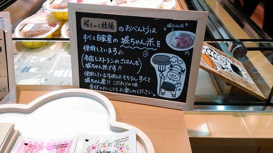 堀ちゃん牧場 今宿駅前店の食材の説明