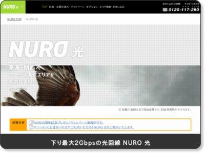 nuro光のトップページのスクリーンショット