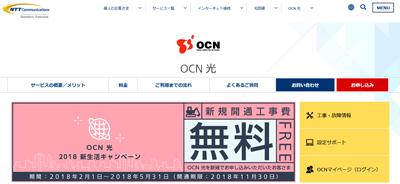 OCN光のトップページのスクリーンショット