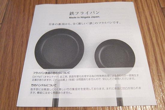 プリンス工業 鉄のフライパン FDスタイル 26cm 786-00403 の説明書