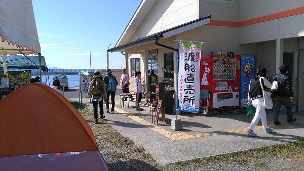 姫島渡船直売所の写真
