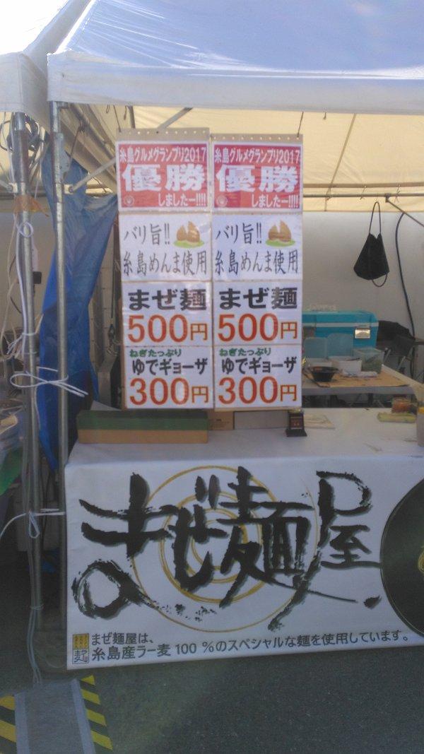 糸島のまぜ麺屋のブースの写真