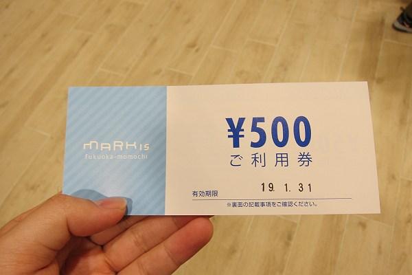 mark is 福岡ももちの500円クーポンの写真