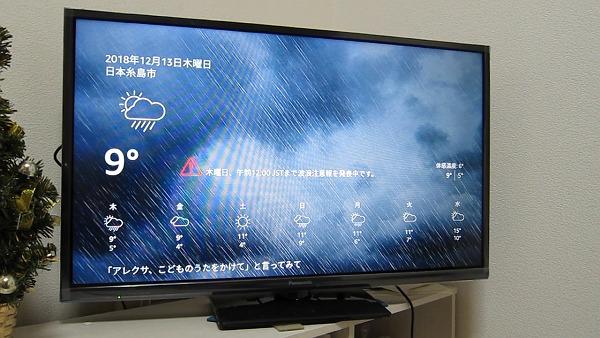 Fire TV Stick の画面の写真