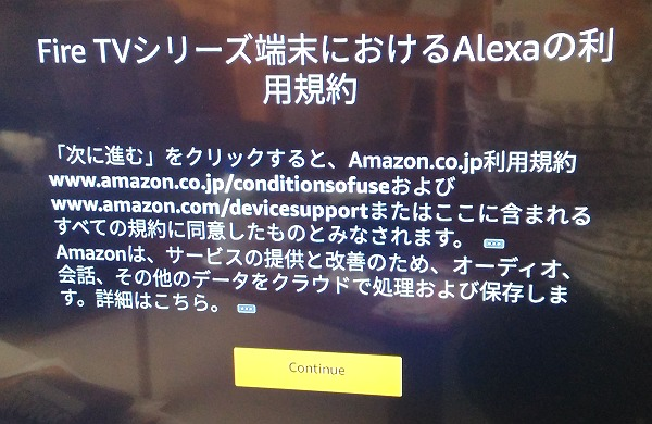 Fire TV StickのAlexaの画面