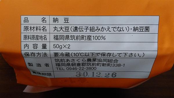 大国納豆の裏パッケージの写真