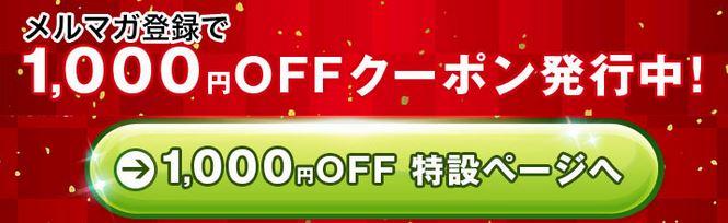 ムーンムーン100円OFFクーポンの画像