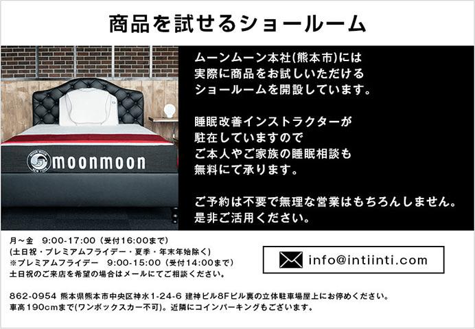 ムーンムーンの商品を試せるショールームの詳細画像