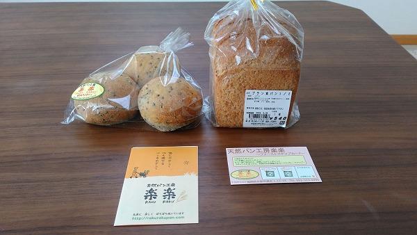 天然工房楽楽のパンとカードの写真