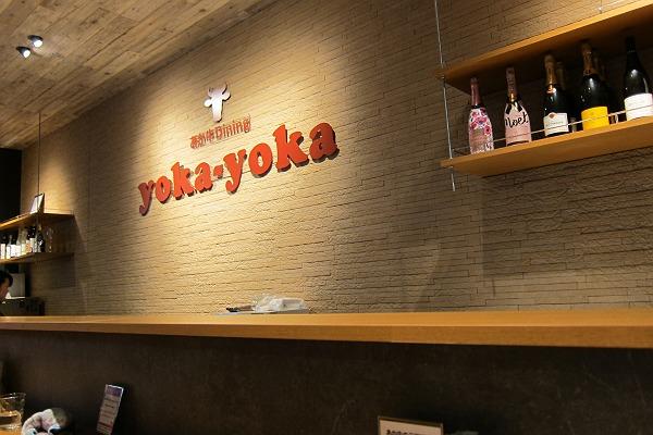 あか牛Dining yoka-yokaの店内の写真