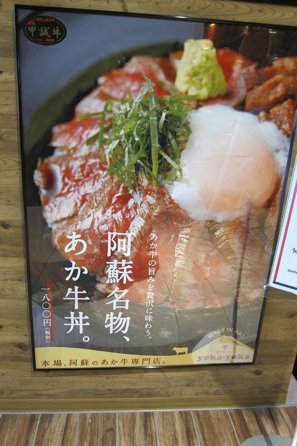 あか牛Dining yoka-yokaのパネルの写真