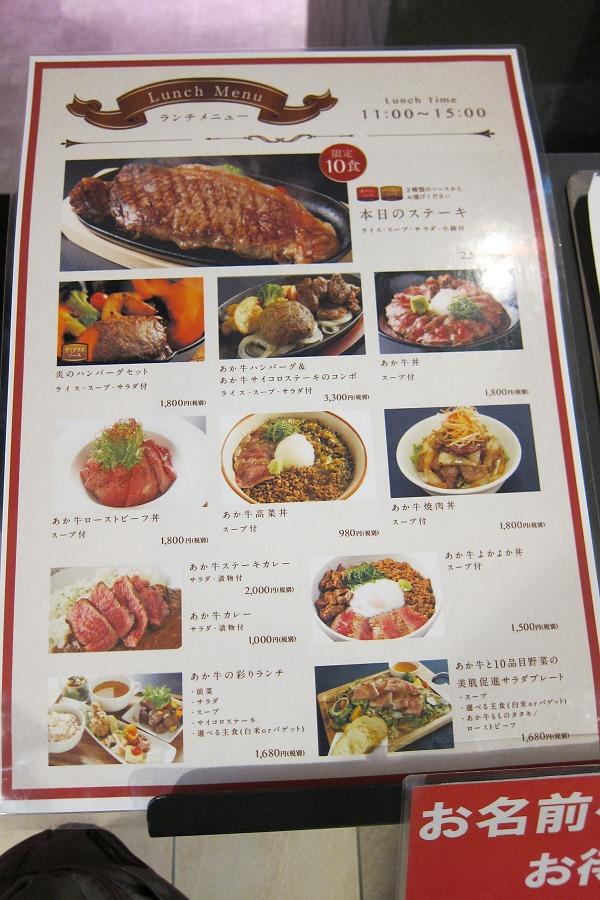 あか牛Dining yoka-yokaのメニューの写真