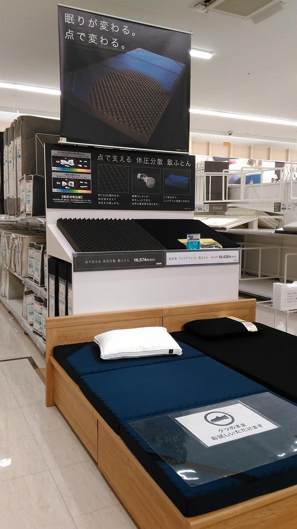 ニトリ福岡西店の点で支える体圧分散敷布団のコーナーの写真