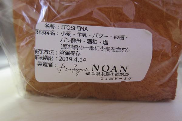 糸島Noanのパンの原材料