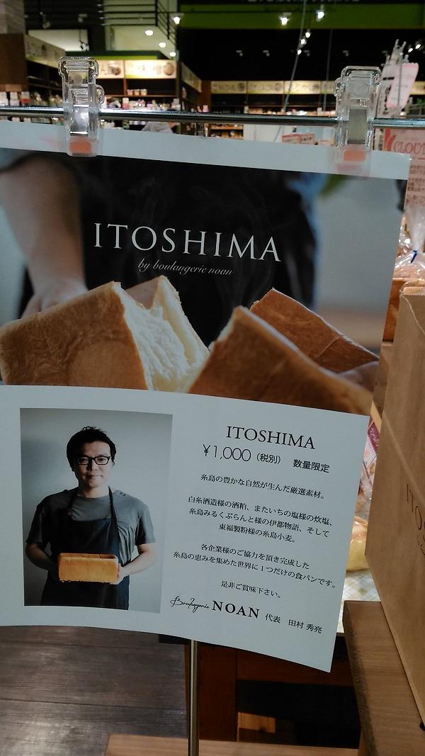 糸島Noanのパンの店頭表示の写真