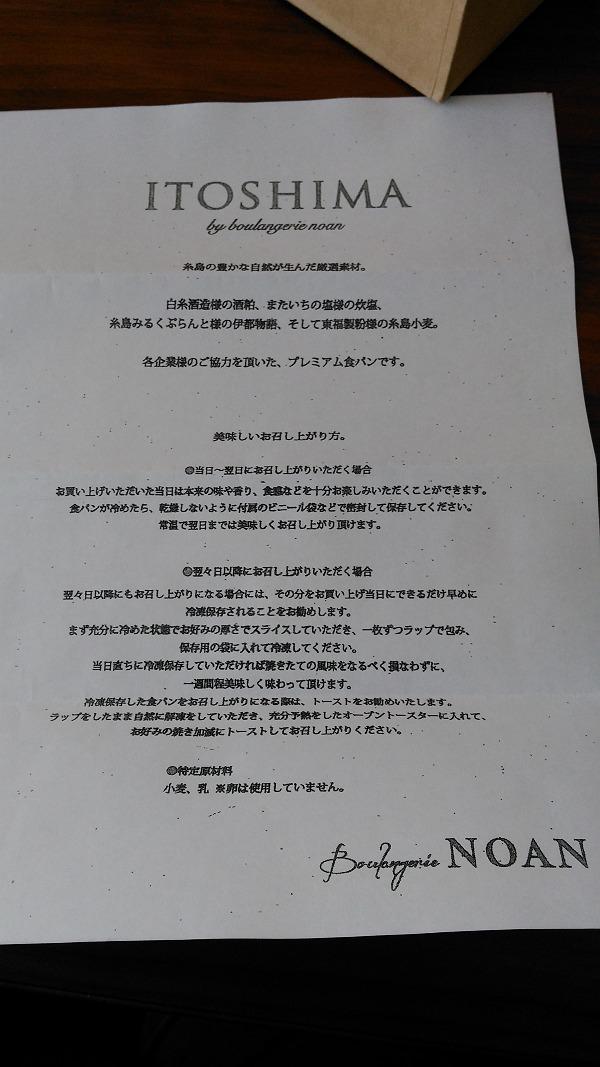 糸島Noanのパンの説明紙