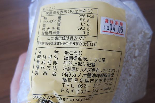 カノオ醤油の米こうじの裏面の写真