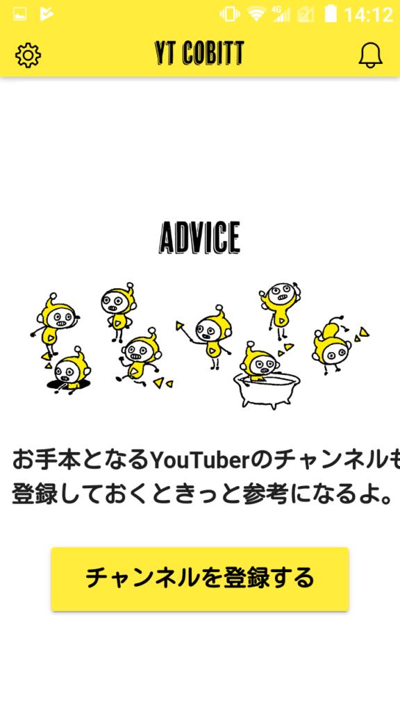 YT Cobittのスクリーンショット(チャンネル追加)