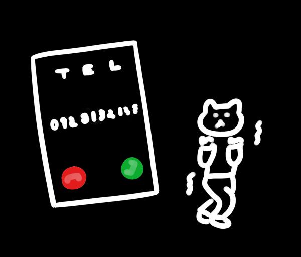 知らない電話番号からかかってくるので震えている猫のイラスト