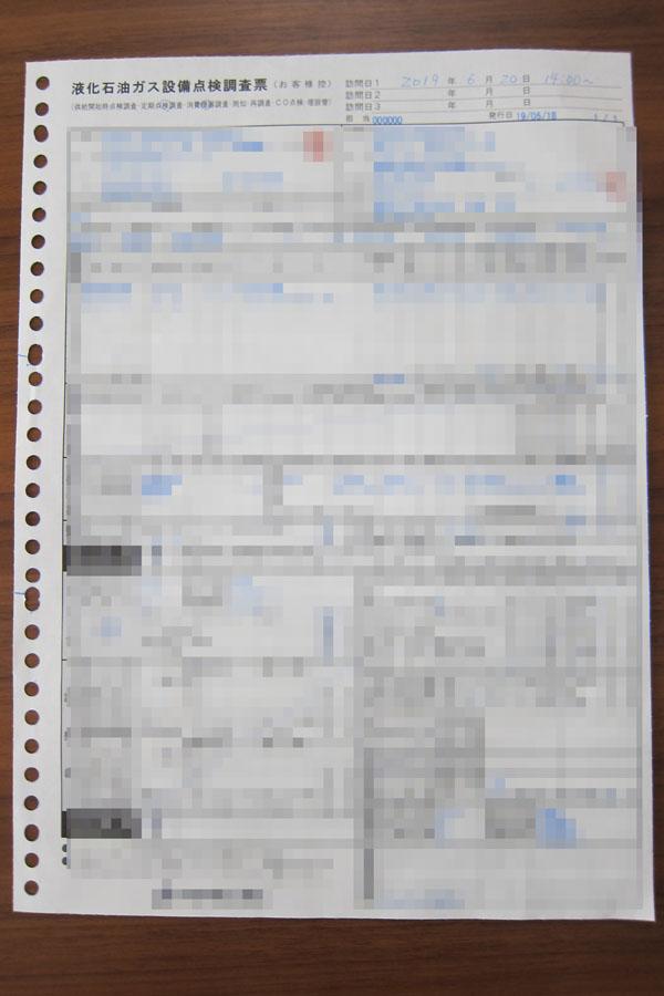 液化石油ガス設備点検調査票の写真