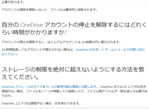 OneDriveの凍結の際に問い合わせる先のクリック先