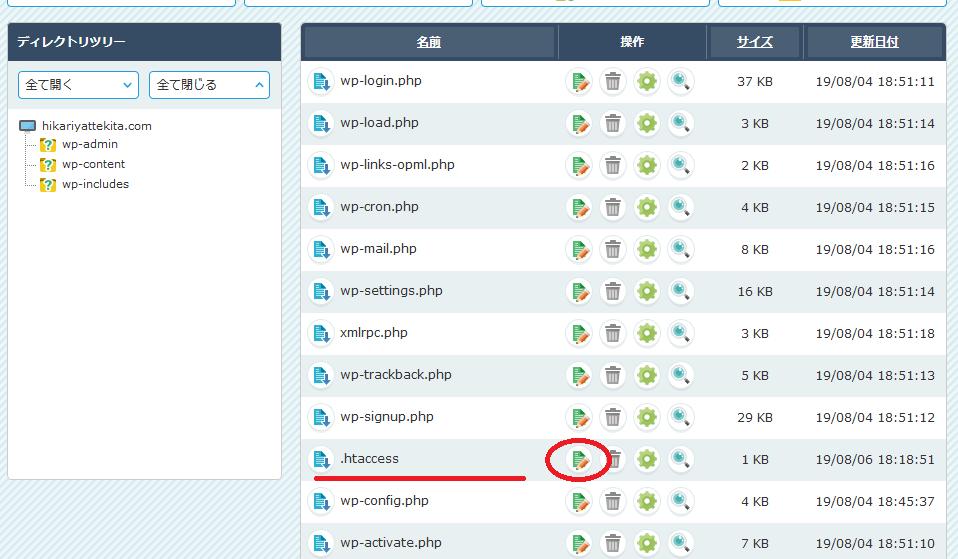 スタードメイン無料サーバーの管理画面