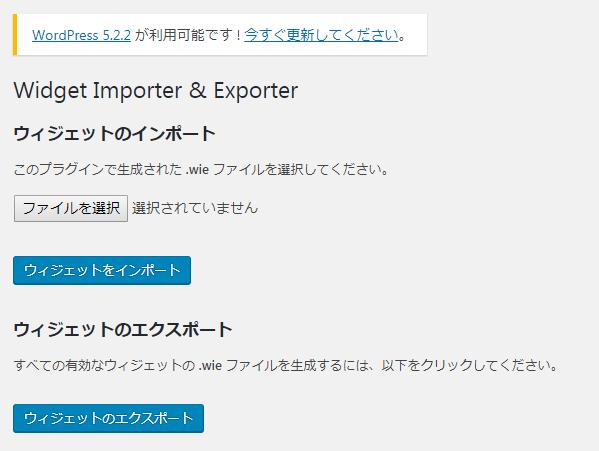 Widget Importer & Exporterの画面